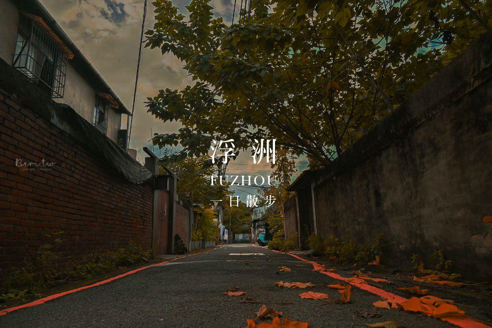板橋,浮洲島散步》從北區藝術聚落-到大臺北當代藝術雙年展,走讀眷村的故事|板橋景點