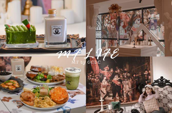 MF LIFE中山,最潮流的藝廊早午餐!MF by GCDC翻玩品牌複合式餐廳|中山區美食