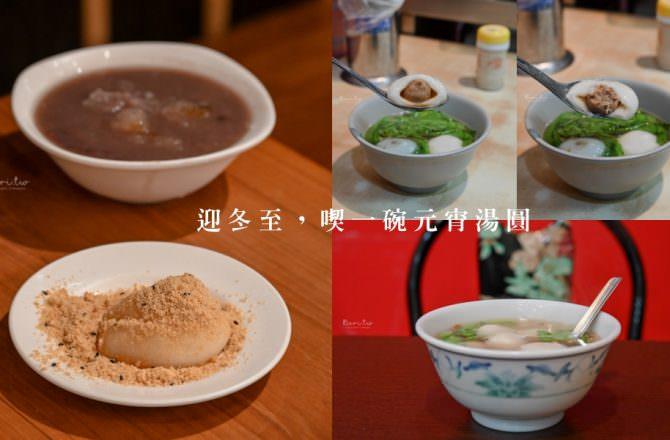 私藏的大同區湯圓店》冬至、元宵時節,嚐一碗暖心又暖胃的鹹湯圓,解憂的燒麻糬|大同美食