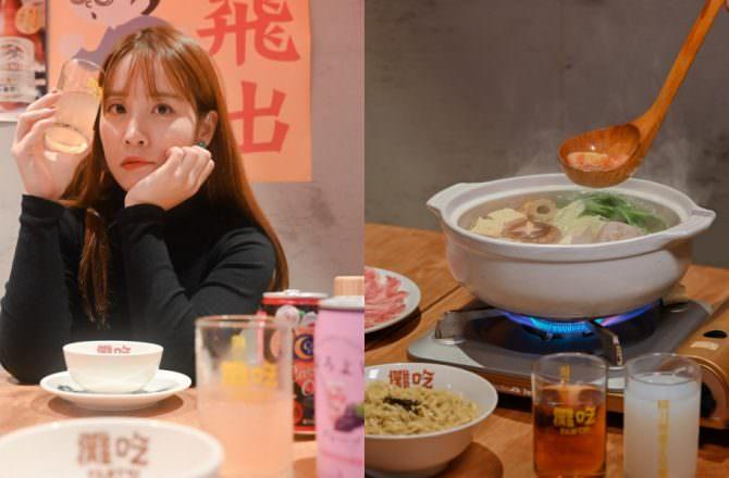 在攤吃Tanchi感受日式屋台文化的夜生活!揉合台日風情的創意居酒屋|松山區美食