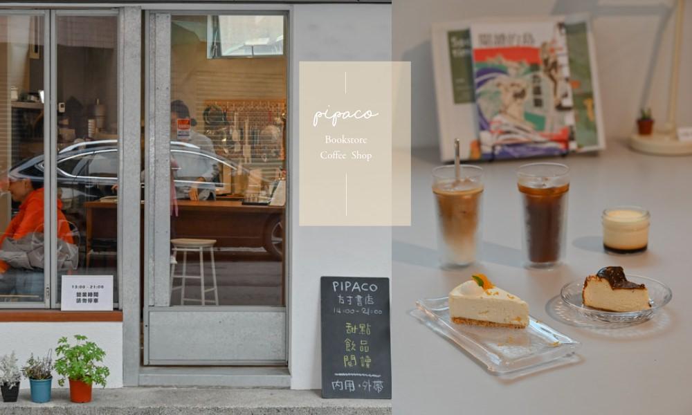 新埔站咖啡廳|方寸書店 X PIPACO獨立書店中的秘密甜點屋,吃甜點、閱讀的空間|板橋美食