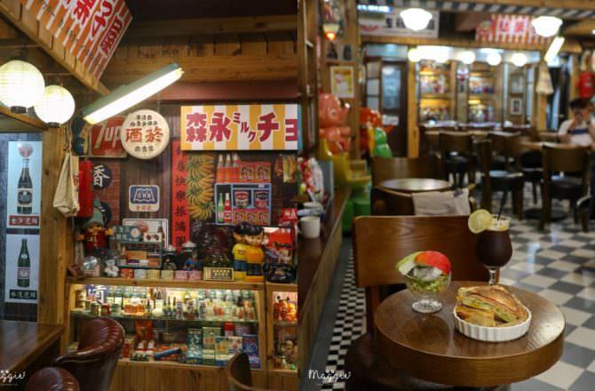 國父紀念館站|50年代博物館咖啡,穿越1960年的柑仔店、齒科診所、剃頭店|國父紀念館咖啡廳推薦