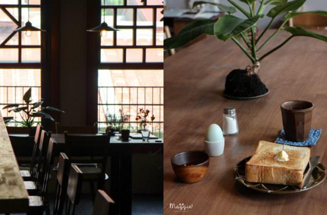 大稻埕咖啡廳|COFE喫茶咖啡・迪化街老屋咖啡店・推薦陳耀訓吐司|迪化街文青早餐|老宅咖啡廳|大同區美食