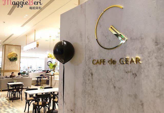 劍南路站咖啡廳推薦 Cafe de Gear Marriott大理石的典雅咖啡廳,安靜 好拍(萬豪酒店 靠近美麗華