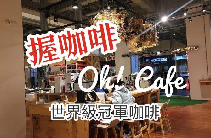 【內湖咖啡廳推薦】握咖啡Oh! Cafe,內湖不限時咖啡,世界冠軍咖啡烘豆師開的店,內科園區/有WIFI