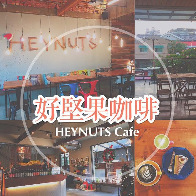 【台中咖啡廳】Heynuts Cafe 好堅果咖啡,工業風文青咖啡館 / 西區精誠商圈
