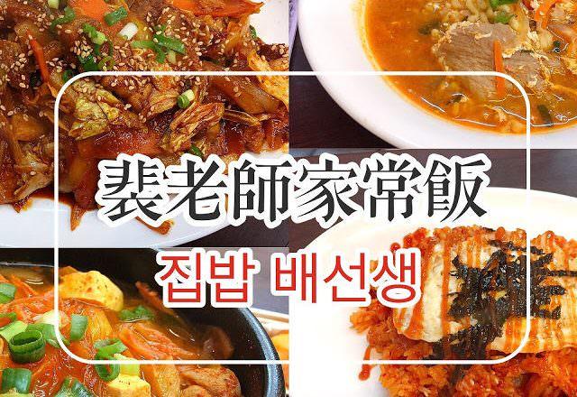 【台北美食】內湖平價韓式料理~裴老師家常飯,韓國傳統料理的味道! 靠近西湖市場