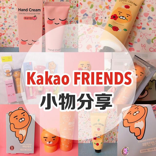 韓國必買 KAKAO FRIENDS系列商品,超可愛RYAN融化少女們的心 !