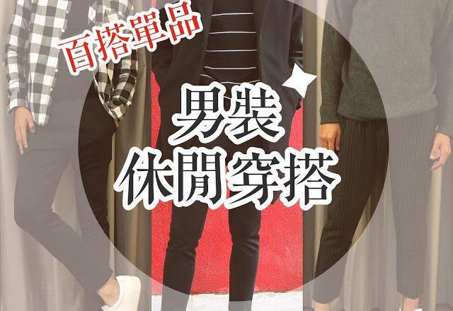 超實用男裝穿搭法 教你如何穿出韓國LOOK ,必備單品看這邊! 男性時尚    懶人穿搭