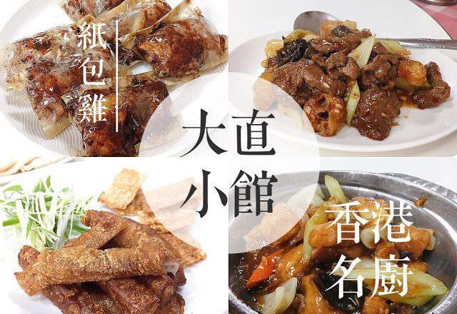 【台北美食】大直小館,超美味港式料理,傳說中的秘製紙包雞 (中山區/大直)