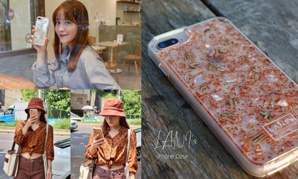 LANI's妳的風格手機殼