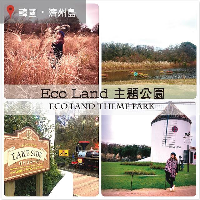 【韓國濟州島】超美 Eco Land 主題公園,英式森林小火車!交通方式/園區介紹