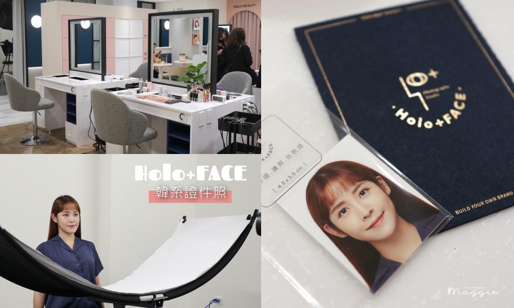 Holo+FACE韓系精緻攝影館 中友旗艦店