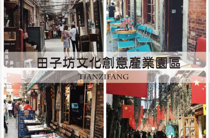 【上海自由行】田子坊文創園區,巷弄裡的藝術文創聚落!交通方式/逛街路線